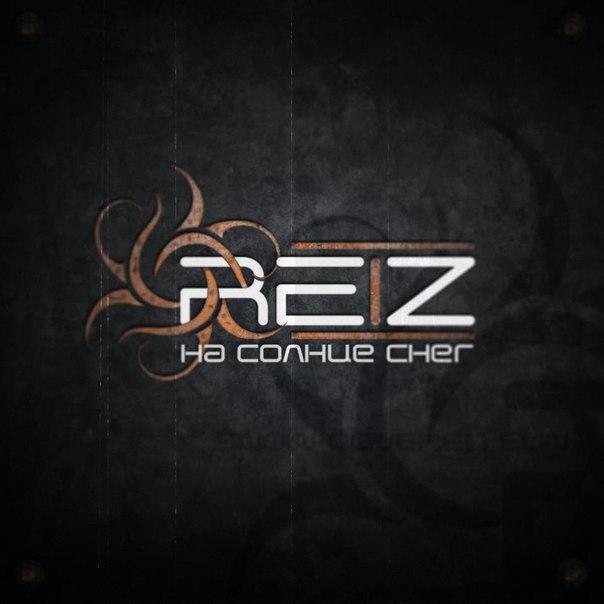 Дебютный альбом REIZ - На солнце снег (2013)