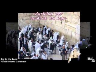 Joy to the Land - Simcha L'artzecha by Rabbi Shlomo Carlebach