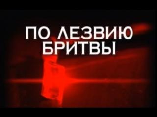 ☭☭☭ Следствие Вели с Леонидом Каневским (20.03.2009). «По лезвию бритвы» ☭☭☭