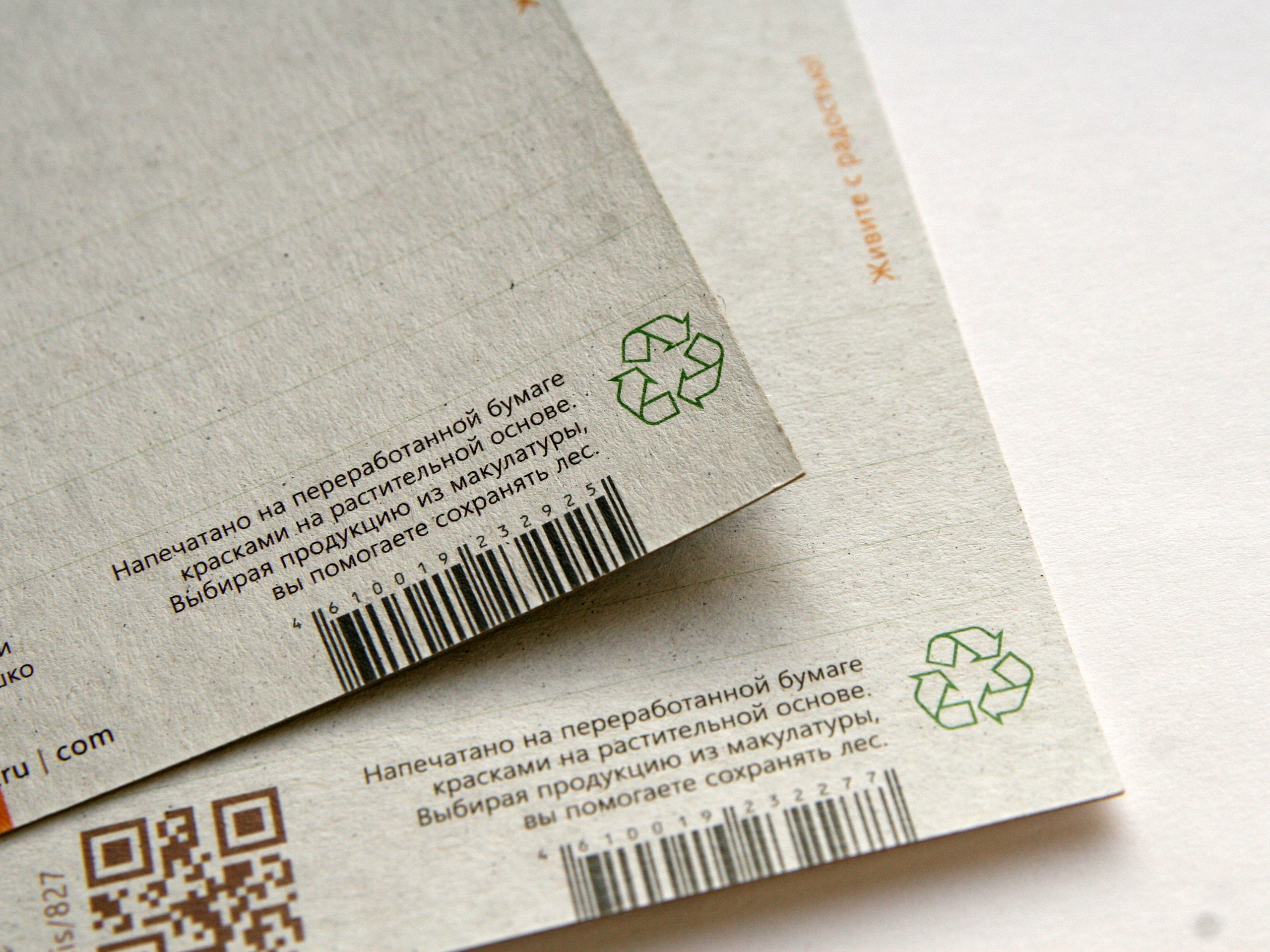 открытки из переработанной бумаги ваше внимание