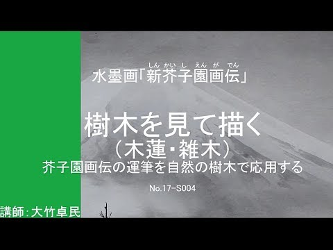 水墨画「新芥子園画伝」樹木を見て描く(木蓮・雑木)_No17-S004