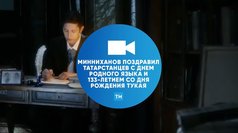 Минниханов поздравил татарстанцев с Днем родного языка и 133-летием со дня рождения Тукая
