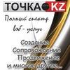 """Вэб студия """"ТСK.KZ"""" - сайты, вэб дизайн"""