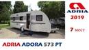 Прицеп-дача Adria Adora 573 PT. До 7 спальных мест в компактном фургоне.