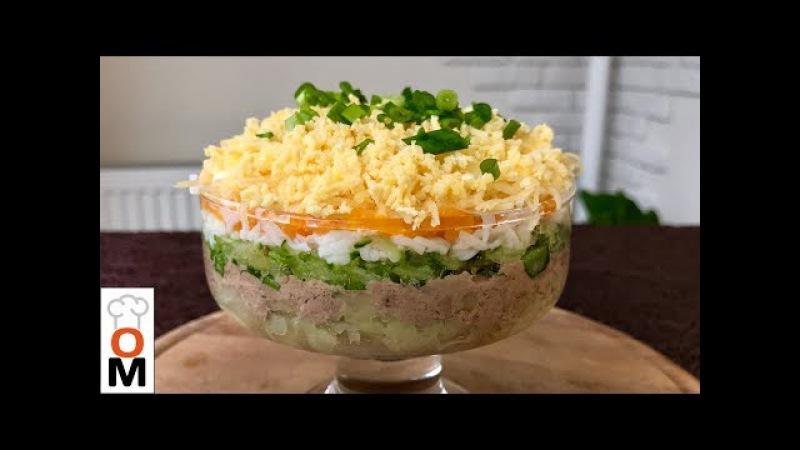 Нежнейший Салат из Печени Трески, Очень РЕКОМЕНДУЮ | Salad Recipe| Ольга Матвей