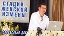 Стадии женской измены Сергей Курдюмов Сарвасатья дас