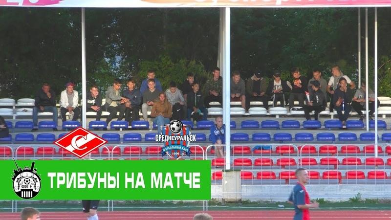 Трибуны на матче ФК Спартак - ФК Среднеуральск