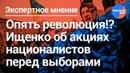 День гнева в Киеве что готовят националисты для Порошенко