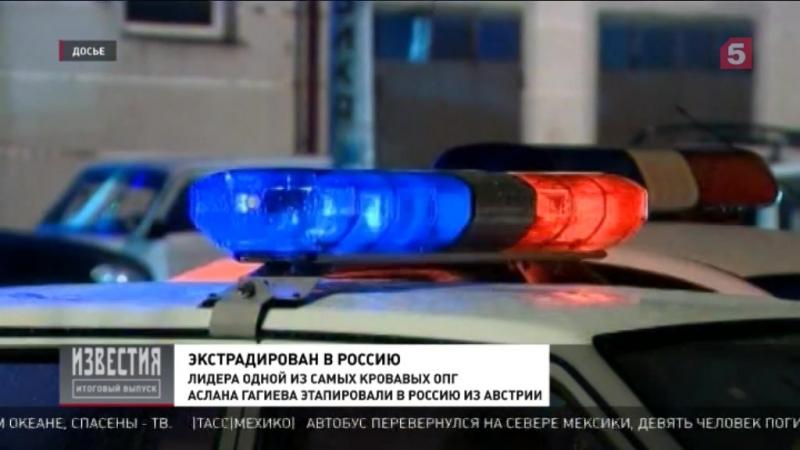 Аэрофобия не спасла — глава киллеров Гагиев доставлен в Москву