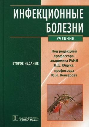 Лобзин жданов захаренко: справочник семейного врача.