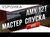 AMX 12t -
