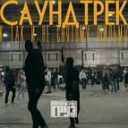 Каспийский Груз альбом Саундтрек к так и не снятому фильму