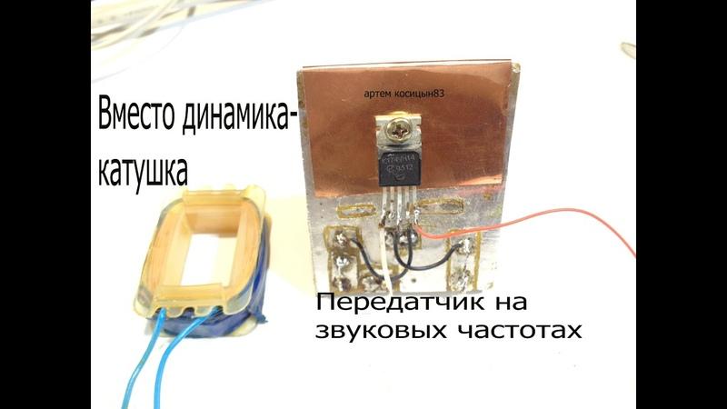 Индуктивный передатчик и приемник для передачи звука.Передача звука на низких частотах.
