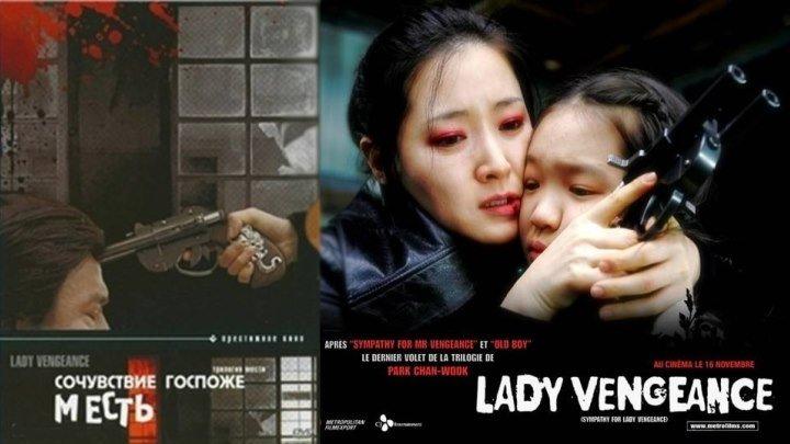 Трилогия мести (ч.3) Сочувствие госпоже Месть - Sympathy For Lady Vengeance (Chinjeolhan geumjassi)[Director's Cut][2005, Ю.Корея, драма, криминал,...