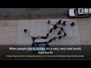 Учим английский язык.Michael Andrews ft. Gary Jules – Mad World
