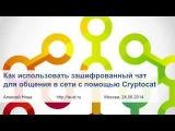 Как зашифровать чат при общении в Facebook с помощью Cryptocat