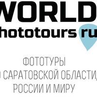 Логотип Фототуры из Саратова - по России, Грузии и Индии