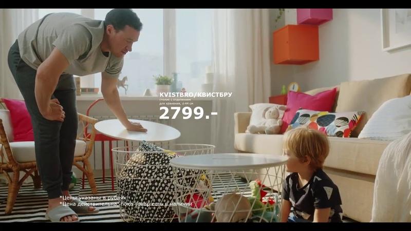 Забавная реклама ИКЕА с мальчиком, ищущим барабан