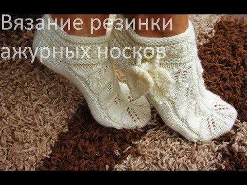 Вязание резинки для ажурных носков.(часть1)