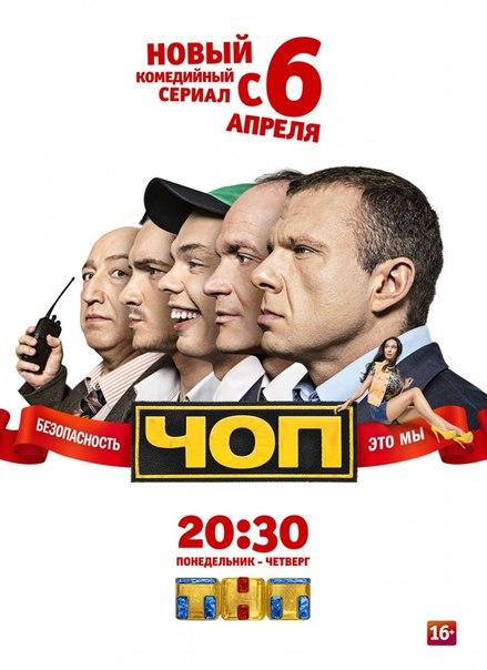 Чоп 1 серия смотреть онлайн (2015) HDRip