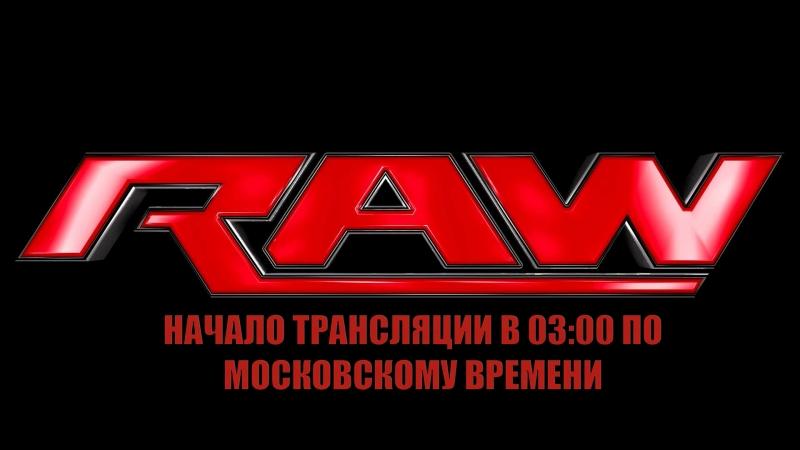 WWE Monday Night Raw 18 06 2018 от Кенникса