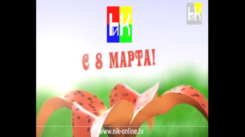 Анонс на 8 марта НИК ТВ 08 03 2019