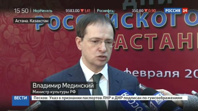 Новости на Россия 24 • Москва и Астана определились с культурными мероприятиями на год