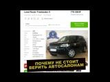 Осмотр Land Rover Freelander ll в автосалоне