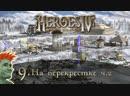 ✨ Heroes of Might and Magic 4 стрим 9. Кампания Порядка №1 - На перекрестке ч.2