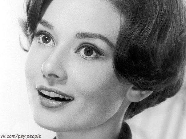 Чтобы глаза были красивыми, излучай добро. Одри Хепберн