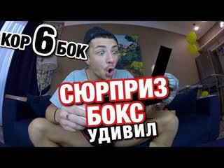 ANDREY MARTYNENKO ОБЗОР_ СЮПРИЗ БОКС - УДИВИЛ! 6 КОРОБОК