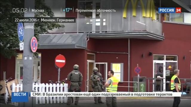 Новости на Россия 24 • В результате стрельбы в Мюнхене погибли 10 и пострадали 16 человек