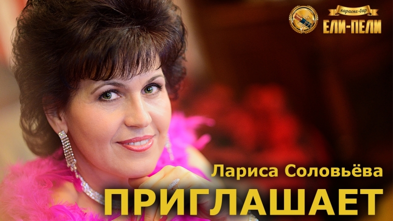 Лариса Соловьёва ПРИГЛАШАЕТ