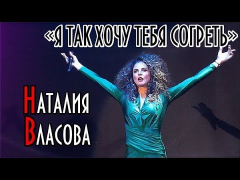 НАТАЛИЯ ВЛАСОВА - Я ТАК ХОЧУ ТЕБЯ СОГРЕТЬ (10.11.18 Москва)