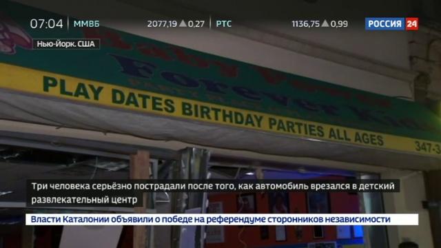 Новости на Россия 24 ЧП в Нью Йорке автомобиль врезался в детский центр