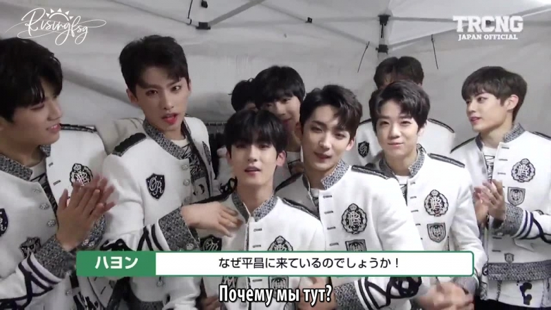 [JAPAN OFFICIAL] TRCNG at 2017 Dream Concert Making Part.1 (Full Version) (рус.саб)