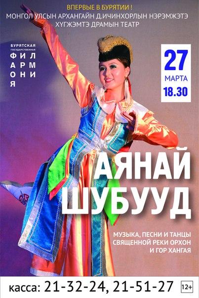 КУЛЬТУРАБурятские певцы - московские студенты