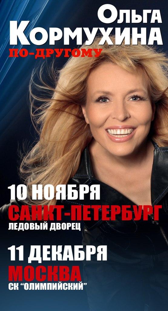 Ольга Кормухина, Москва - фото №18