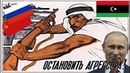 Путинские силы в Ливии. Новая Сирия .