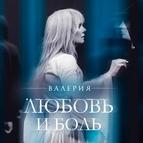 Валерия альбом Любовь и боль