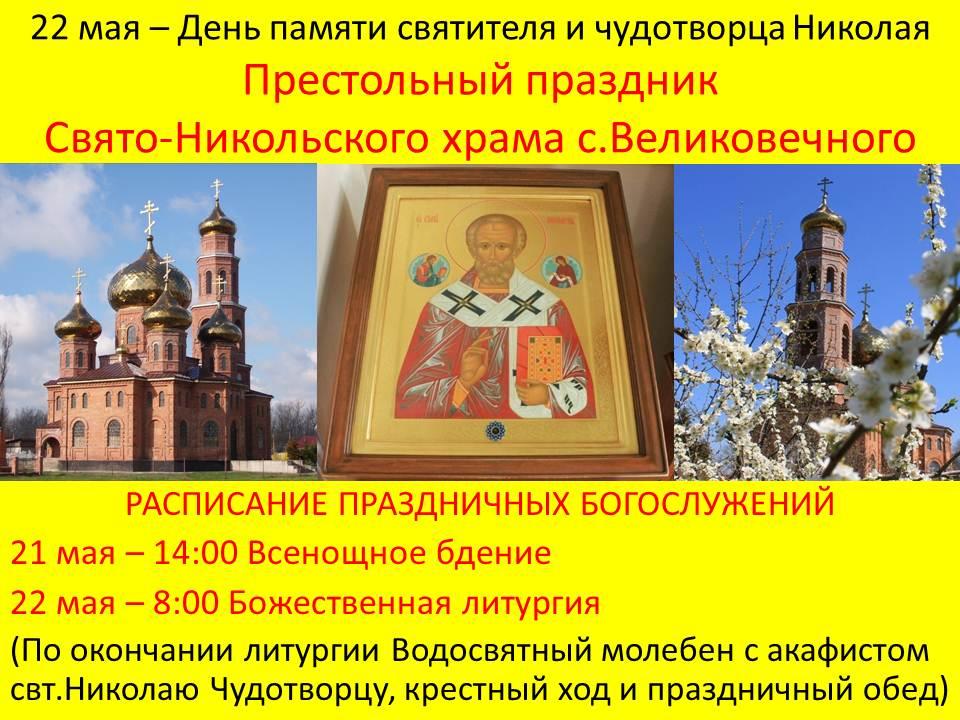 Престольный праздник @ Свято-Никольский храм