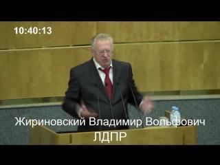 Жириновский в Госдуме 11.09.2018