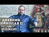Дневники Николая II Станислав Белковский Русская провокация #27 11.08.18
