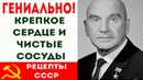 Гениальный рецепт из СССР Улучшение кровообращения укрепление сосудов и сердца Про здоровье