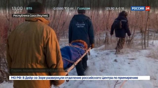Новости на Россия 24 • В Якутии зажало льдами паром с пассажирами