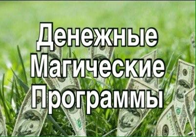 ДЕНЕЖНЫЕ ОБРЯДЫ в Салоне магии Елены Руденко. Магические программы на месяц, на год и на постоянной основе.   P78J3yoU5Mw