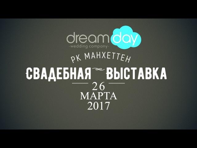 Свадебная выставка 2017   Елабуга.