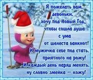 С Наступающим Новым Годом и Рождеством!!!! - Страница 3 WspB_ilb-Pc