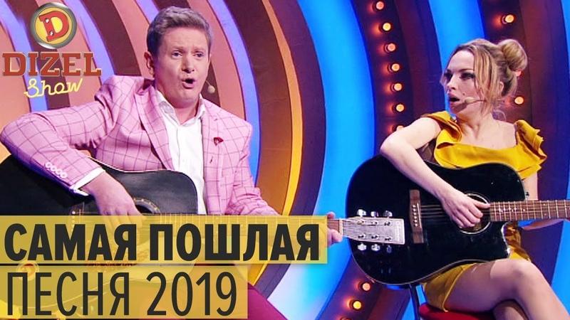 Валя и Тоня с кадыком правда о массажных салонах Дизель Шоу 2019 ЮМОР ICTV