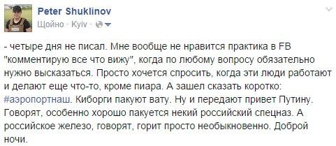 Террористы не прекращают попыток штурма донецкого аэропорта: за ночь четыре раза обстреляли из минометов, - пресс-центр АТО - Цензор.НЕТ 5467